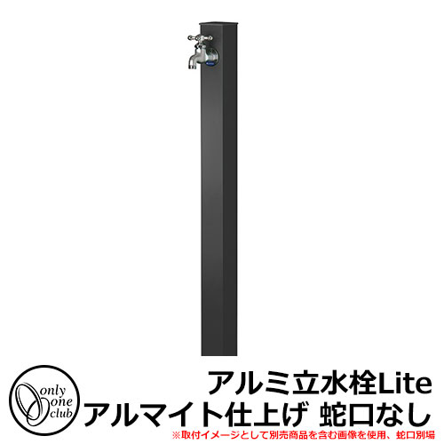 立水栓・水栓柱 蛇口なし アルミ立水栓Lite 一口水栓柱 オンリーワン GM3-ALKC イメージカラー:ブラック