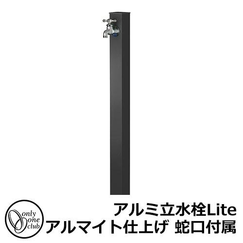 立水栓・水栓柱 蛇口付属 アルミ立水栓Lite 一口水栓柱 オンリーワン GM3-ALKCF イメージカラー:ブラック