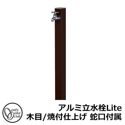 立水栓・水栓柱 蛇口付属 アルミ立水栓Lite 一口水栓柱 オンリーワン GM3-ALDBF イメージカラー:レザーブラウン