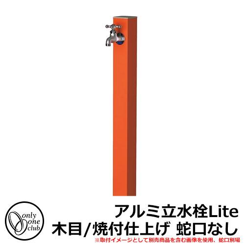 立水栓・水栓柱 蛇口なし アルミ立水栓Lite 一口水栓柱 オンリーワン GM3-ALUC イメージカラー:マンダリンオレンジ