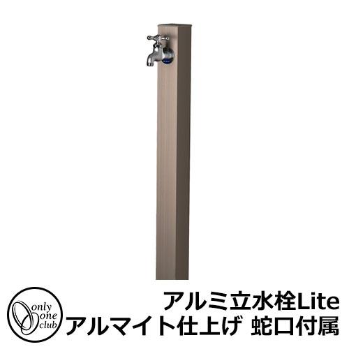 立水栓・水栓柱 蛇口付属 アルミ立水栓Lite 一口水栓柱 オンリーワン GM3-ALUCF イメージカラー:メタリックグレー