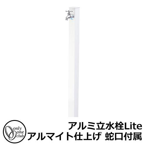 立水栓・水栓柱 蛇口付属 アルミ立水栓Lite 一口水栓柱 オンリーワン GM3-ALWHF イメージカラー:ホワイト