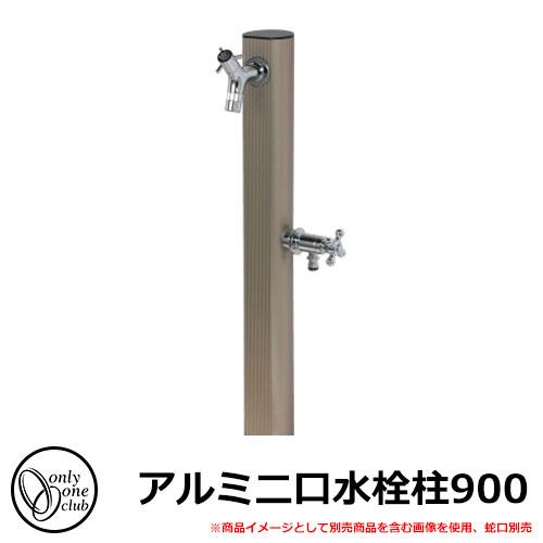 水栓柱 立水栓 アルミ二口水栓柱900 蛇口・ガーデンパン別売 イメージ:サンステン(ST) オンリーワンクラブ