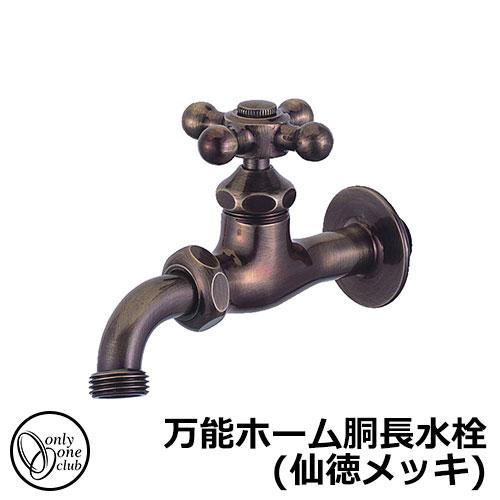 蛇口・フォーセット 万能ホーム胴長水栓(仙徳メッキ) 一般地・寒冷地兼用 HV3-BHD-MS オンリーワンクラブ