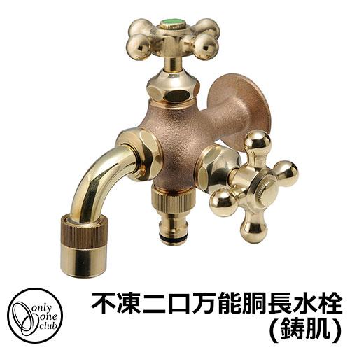 蛇口・フォーセット 不凍二口万能胴長水栓(鋳肌) HV3-FBDT-E オンリーワンクラブ