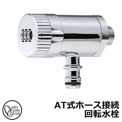 水栓 AT式ホース接続回転水栓 HV3-G102-AT 盗水防止機能付き オンリーワンクラブ