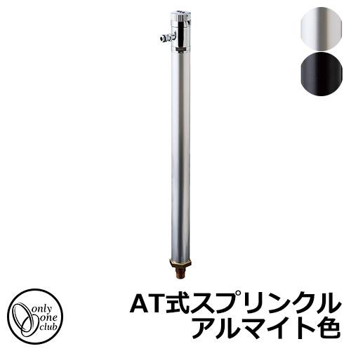 水栓柱 立水栓 AT式スプリンクル アルマイト色 カギ不要 盗水防止機能付き オンリーワンクラブ