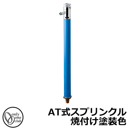 水栓柱 立水栓 AT式スプリンクル 焼付け塗装色 カギ不要 盗水防止機能付き イメージ:アクアブルー(A) オンリーワンクラブ