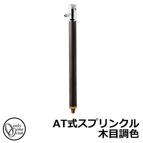 水栓柱 立水栓 AT式スプリンクル 木目調色 カギ不要 盗水防止機能付き イメージ:ナラ木目(N) オンリーワンクラブ