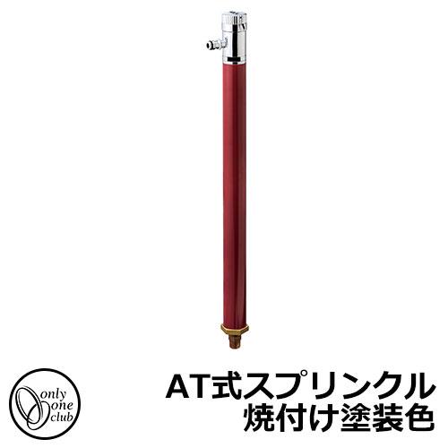 水栓柱 立水栓 AT式スプリンクル 焼付け塗装色 カギ不要 盗水防止機能付き イメージ:ワインレッド(R) オンリーワンクラブ