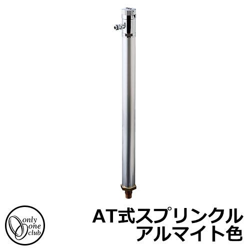 水栓柱 立水栓 AT式スプリンクル アルマイト色 カギ不要 盗水防止機能付き イメージ:シルバー(S) オンリーワンクラブ