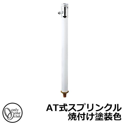 水栓柱 立水栓 AT式スプリンクル 焼付け塗装色 カギ不要 盗水防止機能付き イメージ:ホワイト(W) オンリーワンクラブ