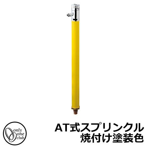 水栓柱 立水栓 AT式スプリンクル 焼付け塗装色 カギ不要 盗水防止機能付き イメージ:イエロー(Y) オンリーワンクラブ
