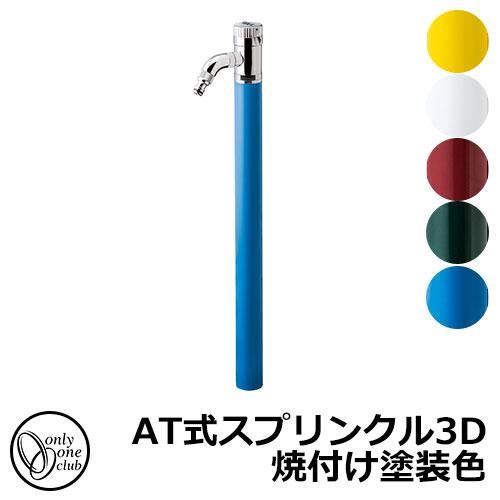 水栓柱 立水栓 AT式スプリンクル3D 焼付け塗装色 蛇口付属 カギ式ハンドル付き オンリーワンクラブ