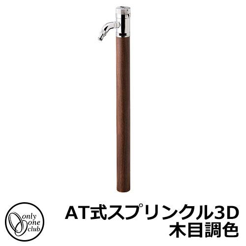 水栓柱 立水栓 AT式スプリンクル3D 木目調色 蛇口付属 カギ式ハンドル付き イメージ:クルミ木目(K) オンリーワンクラブ