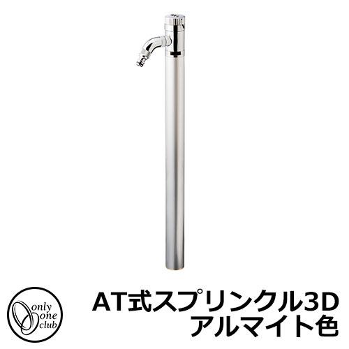 水栓柱 立水栓 AT式スプリンクル3D アルマイト色 蛇口付属 カギ式ハンドル付き イメージ:シルバー(S) オンリーワンクラブ