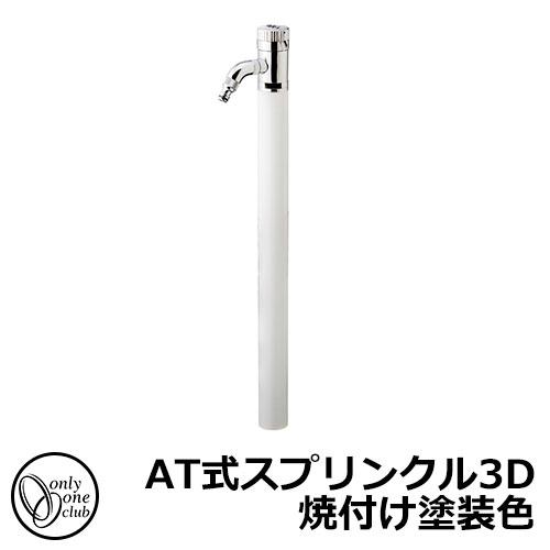 水栓柱 立水栓 AT式スプリンクル3D 焼付け塗装色 蛇口付属 カギ式ハンドル付き イメージ:ホワイト(W) オンリーワンクラブ