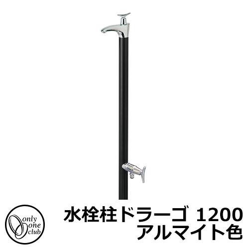 水栓柱 立水栓 水栓柱ドラーゴ 1200 アルマイト色 蛇口付属 イメージ:ブラック(B) 二口水栓柱 オンリーワンクラブ HV3-G16D