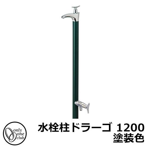 水栓柱 立水栓 水栓柱ドラーゴ 1200 アルマイト色 蛇口付属 イメージ:ブリティッシュグリーン(G) 二口水栓柱 オンリーワンクラブ HV3-G16D