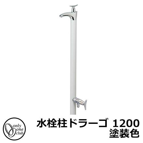 水栓柱 立水栓 水栓柱ドラーゴ 1200 アルマイト色 蛇口付属 イメージ:ホワイト(W) 二口水栓柱 オンリーワンクラブ HV3-G16D