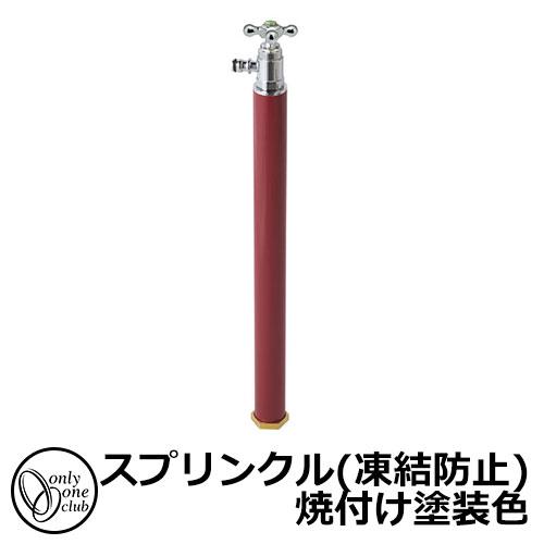 水栓柱 立水栓 スプリンクル(凍結防止) 焼付け塗装色 凍結防止機能付き イメージ:ワインレッド(R) オンリーワンクラブ