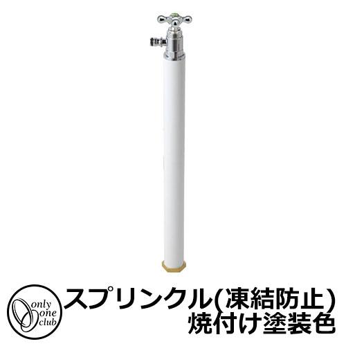水栓柱 立水栓 スプリンクル(凍結防止) 焼付け塗装色 凍結防止機能付き イメージ:ホワイト(W) オンリーワンクラブ