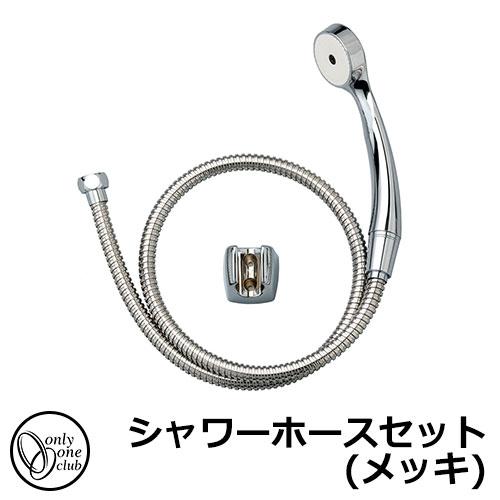 蛇口・フォーセット シャワーホースセット(メッキ) HV3-SHS16-M オンリーワンクラブ