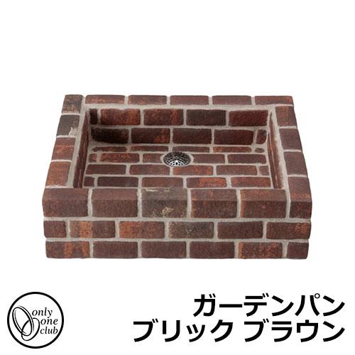 水受け ガーデンパン ガーデンパン ブリック ブラウン ガーデンパンのみ オンリーワンクラブ IB3-GE327132