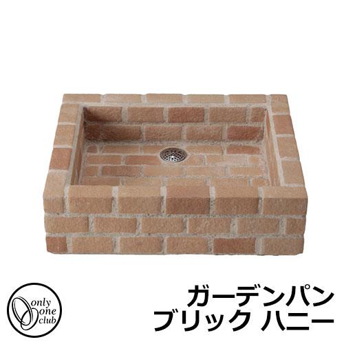 水受け ガーデンパン ガーデンパン ブリック ハニー ガーデンパンのみ オンリーワンクラブ IB3-GE327134