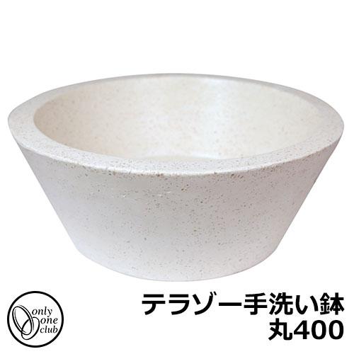 水受け ガーデンパン テラゾー手洗い鉢 丸400 ガーデンパンのみ オンリーワンクラブ JB3-30738 人造大理石