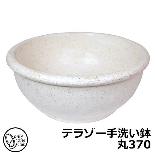 水受け ガーデンパン テラゾー手洗い鉢 丸370 ガーデンパンのみ オンリーワンクラブ JB3-30740 人造大理石