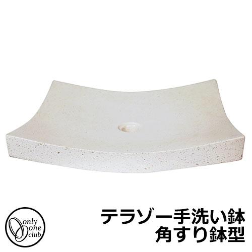 水受け ガーデンパン テラゾー手洗い鉢 角すり鉢型 ガーデンパンのみ オンリーワンクラブ JB3-30741 人造大理石