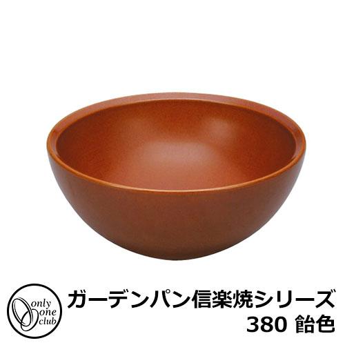 水受け ガーデンパン ガーデンパン信楽焼シリーズ 380 飴色 ガーデンパンのみ オンリーワンクラブ MZ3-GP4AM