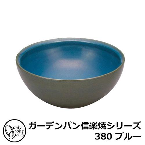 水受け ガーデンパン ガーデンパン信楽焼シリーズ 380 ブルー ガーデンパンのみ オンリーワンクラブ MZ3-GP4BL