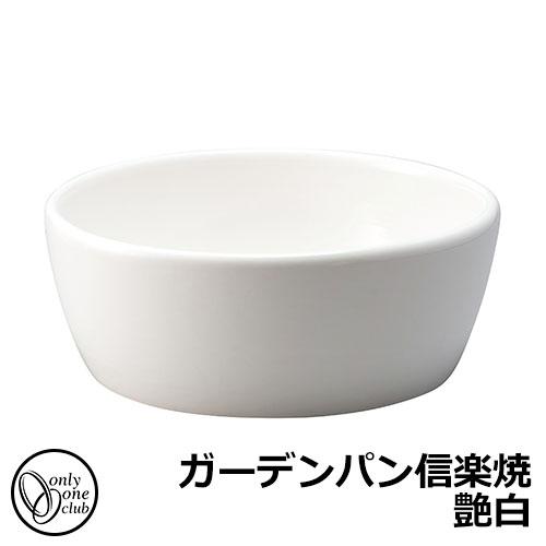 水受け ガーデンパン 信楽焼ガーデンパン 380 艶白 ガーデンパンのみ オンリーワンクラブ MZ3-GP5SW