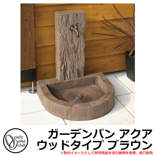 水栓柱 立水栓 二口水栓柱 ガーデンパン アクア ウッドタイプ ブラウン 蛇口別売 水栓柱+ガーデンパンセット AQUA オンリーワンクラブ