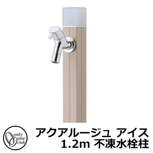 立水栓・水栓柱 蛇口付 アクアルージュ アイス1.2m 不凍水栓柱 オンリーワン TK3-DK2BG イメージ:ベージュ