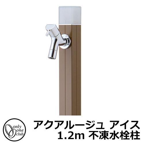 立水栓・水栓柱 蛇口付 アクアルージュ アイス1.2m 不凍水栓柱 オンリーワン TK3-DK2BR イメージ:ブラウン