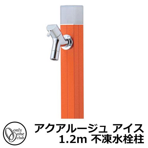 立水栓・水栓柱 蛇口付 アクアルージュ アイス1.2m 不凍水栓柱 オンリーワン TK3-DK2MO イメージ:マンダリンオレンジ