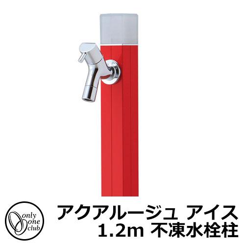 立水栓・水栓柱 蛇口付 アクアルージュ アイス1.2m 不凍水栓柱 オンリーワン TK3-DK2R イメージ:ブライトレッド
