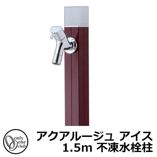 立水栓・水栓柱 蛇口付 アクアルージュ アイス1.5m 不凍水栓柱 オンリーワン TK3-DK5BD イメージ:ボルドー