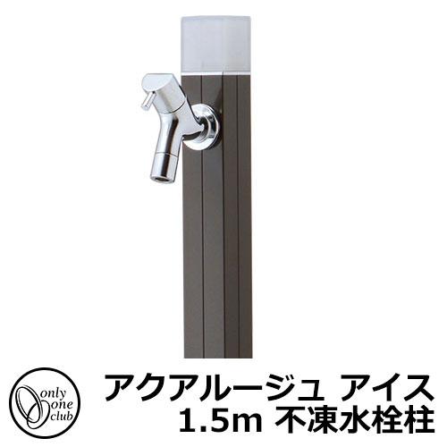 立水栓・水栓柱 蛇口付 アクアルージュ アイス1.5m 不凍水栓柱 オンリーワン TK3-DK5DB イメージ:ダークブラウン