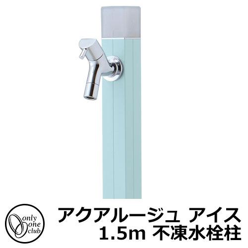 立水栓・水栓柱 蛇口付 アクアルージュ アイス1.5m 不凍水栓柱 オンリーワン TK3-DK5IB イメージ:アイスブルー