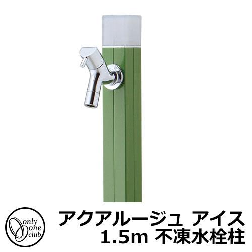 立水栓・水栓柱 蛇口付 アクアルージュ アイス1.5m 不凍水栓柱 オンリーワン TK3-DK5OG イメージ:オリーブグリーン