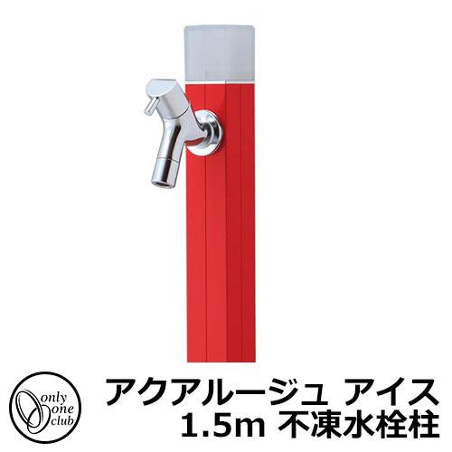立水栓・水栓柱 蛇口付 アクアルージュ アイス1.5m 不凍水栓柱 オンリーワン TK3-DK5R イメージ:ブライトレッド