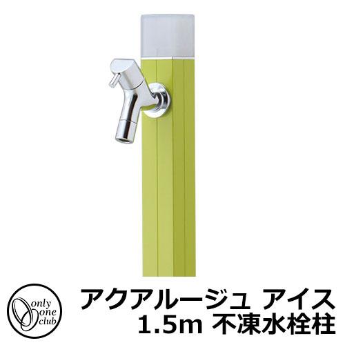 立水栓・水栓柱 蛇口付 アクアルージュ アイス1.5m 不凍水栓柱 オンリーワン TK3-DK5WA イメージ:ワサビ