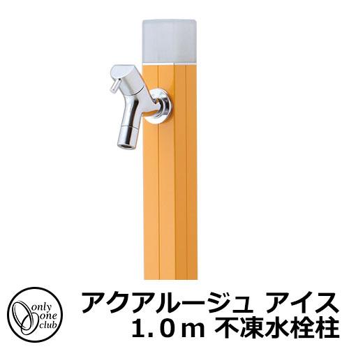 立水栓・水栓柱 蛇口付 アクアルージュ アイス1.0m 不凍水栓柱 オンリーワン TK3-DKMU イメージ:マスタード