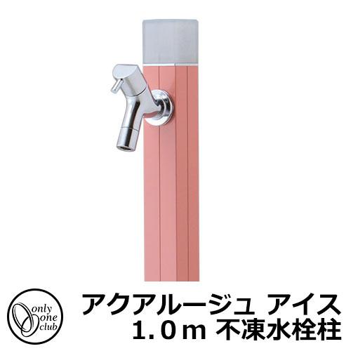 立水栓・水栓柱 蛇口付 アクアルージュ アイス1.0m 不凍水栓柱 オンリーワン TK3-DKRP イメージ:ローズピンク