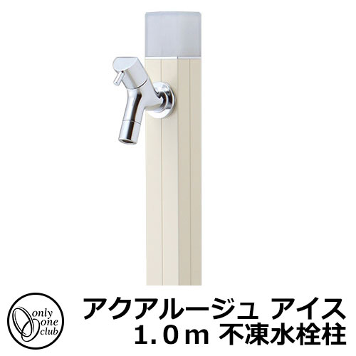 立水栓・水栓柱 蛇口付 アクアルージュ アイス1.0m 不凍水栓柱 オンリーワン TK3-DKV イメージ:バニラ