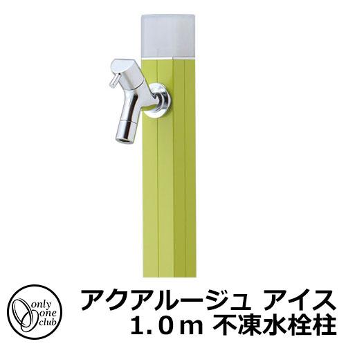 立水栓・水栓柱 蛇口付 アクアルージュ アイス1.0m 不凍水栓柱 オンリーワン TK3-DKWA イメージ:ワサビ
